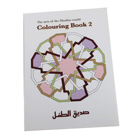 Colouring Book 2: The Arts of the Muslim World - PB