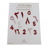 Colouring Book 4: Colour and  Count Arabic Numerals - Paperback