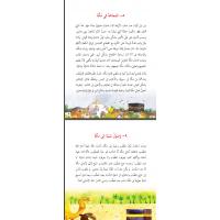 365 Prophet Muhammad Stories (Arabic Hardback)