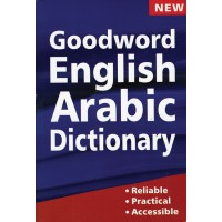 English-Arabic Dictionary by Mohd. Harun Rashid