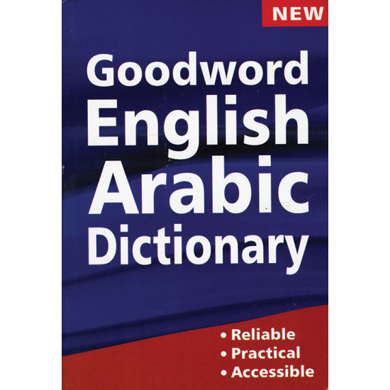 English-Arabic Dictionary by Mohd. Harun Rashid
