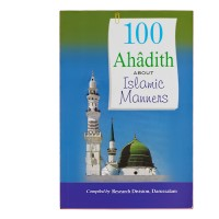 100 Ahadith about Islamic Manners .