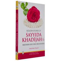 Sayyida Khadijah