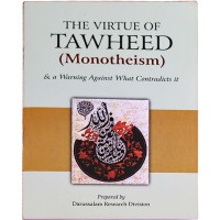 Virtue of Tawheed (Monothesim)